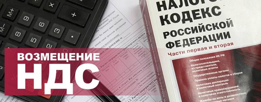 Схема возврата налога на добавленную стоимость из бюджета усовершенствована